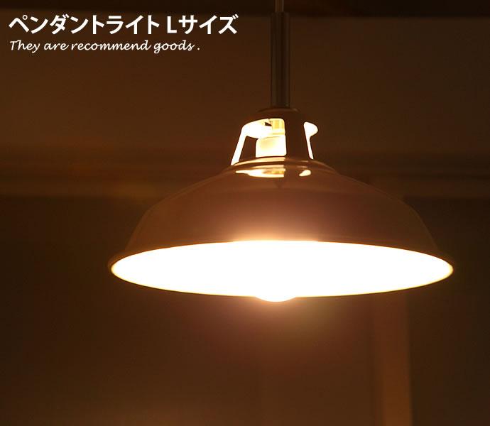 【全品P5倍 4/5 18:00~23:59】 【P10倍!】 照明 ペンダントライト led 2灯 ホーロー 照明器具 アンティーク 安い 北欧 シンプル シーリング ダイニング ペンダント エナメルセット(L) 天井照明 レトロ 和風