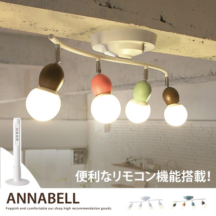 照明 シーリングライト リモコン付 LED E26 リモコン 北欧 白熱球仕様 4灯 アナベルリモートシーリングランプ 照明器具 アンティーク シンプル 8畳