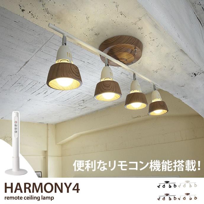 照明 シーリングライト リモコン付 LED E26 天井照明 シンプル リモコン 北欧 モダン 4灯 ハーモニーリモートシーリングランプ アンティーク 白熱球仕様