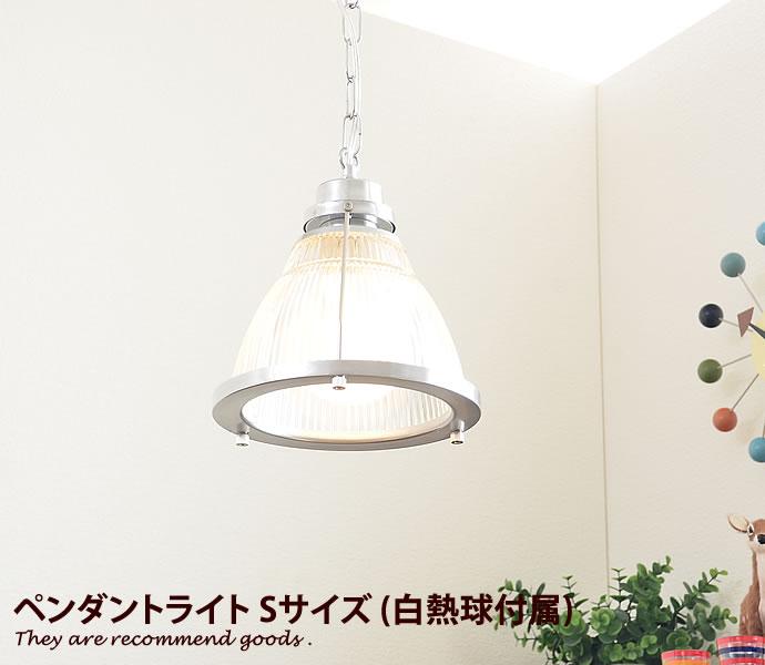 【全品P5倍 4/5 18:00~23:59】 【P10倍!】 照明 ペンダントライト ガラス led E26 シンプル 照明器具 ダイニング 安い 天井照明 レトロ モダン 北欧 白熱球仕様 アンティーク ビショップペンダントS