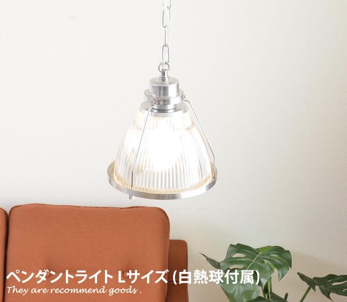 照明 ペンダントライト ガラス led E26 白熱球仕様 安い モダン シンプル ダイニング ビショップペンダントL 北欧 アンティーク 天井照明 照明器具 レトロ おしゃれ家具 おしゃれ