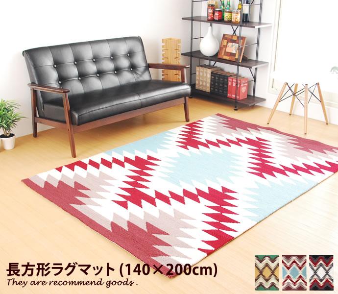 [140cm ×200cm][長方形]Ganado[幾何学模様]ホットカーペット対応 ラグマット おしゃれ家具 おしゃれ 北欧 モダン