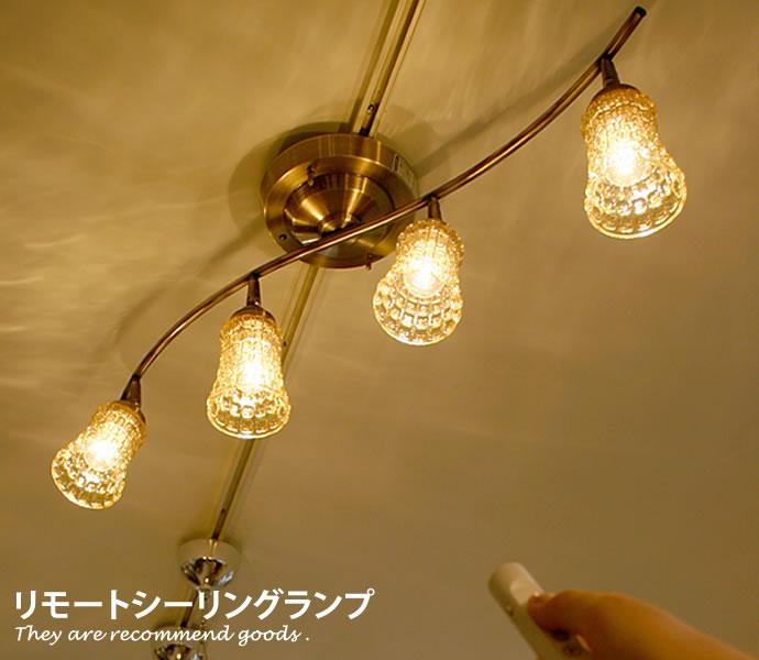 シーリングライト led 蛍光灯 60W E26 通販 北欧 アマレットリモートシーリング アンティーク 照明 モダン リモコン レトロ おしゃれ家具 おしゃれ