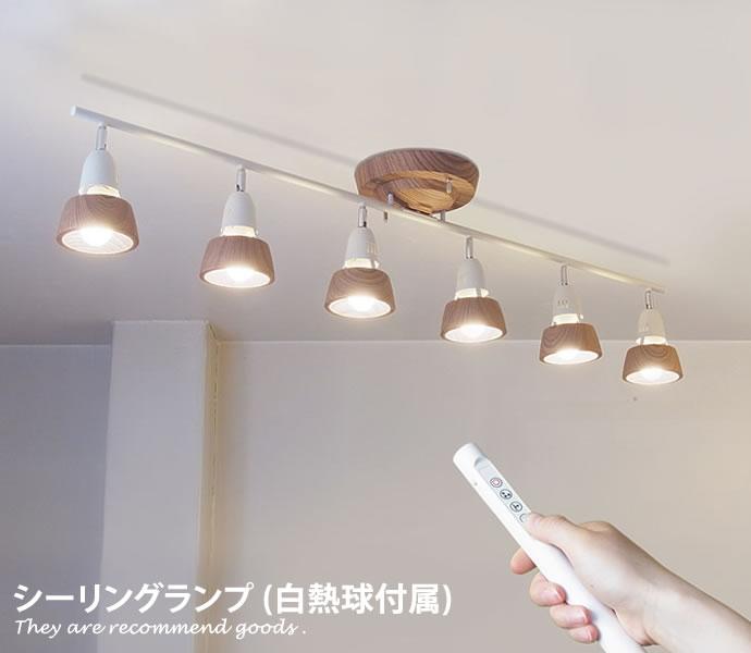 シーリングライト 照明 アンティーク おすすめ シンプル[白熱球付属]ハーモニーシックスリモートシーリングランプ モダン 北欧 おしゃれ 通販 おしゃれ家具