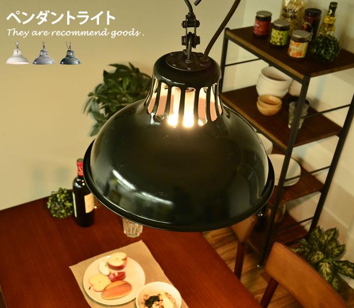 Union-Pendant[ペンダントライト]照明 ライト[ミッドセンチュリー][LED電球対応][蛍光球対応]ヴィンテージ 可愛い レトロ オシャレ モダン シック おしゃれ家具 おしゃれ 北欧