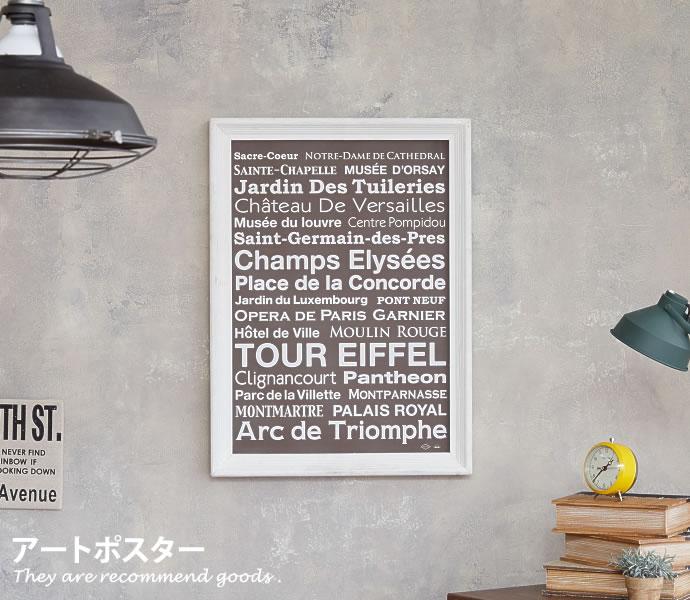 【P10倍!】Paris Art Poster アートポスター ポスター 可愛い 床置き ウッドフレーム オシャレ 壁掛け