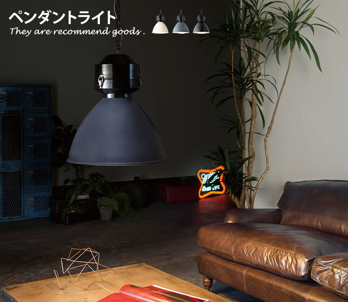 ペンダントライト 照明 照明器具 おしゃれ ダイニング レトロ モダン ホーロー ダイニング リビング シンプル おしゃれ家具 北欧