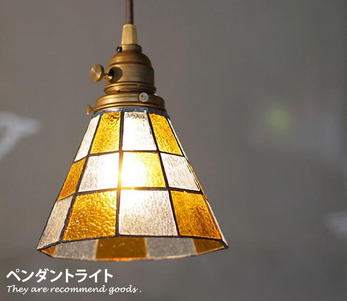 ペンダントライト 照明 天井照明 照明器具 ライト アンティーク チェッカー シンプル かわいい ステンドグラス 人気 寝室 プレゼント 贈り物 北欧 リビング 1灯 ダイニング おしゃれ おしゃれ家具 おしゃれ モダン