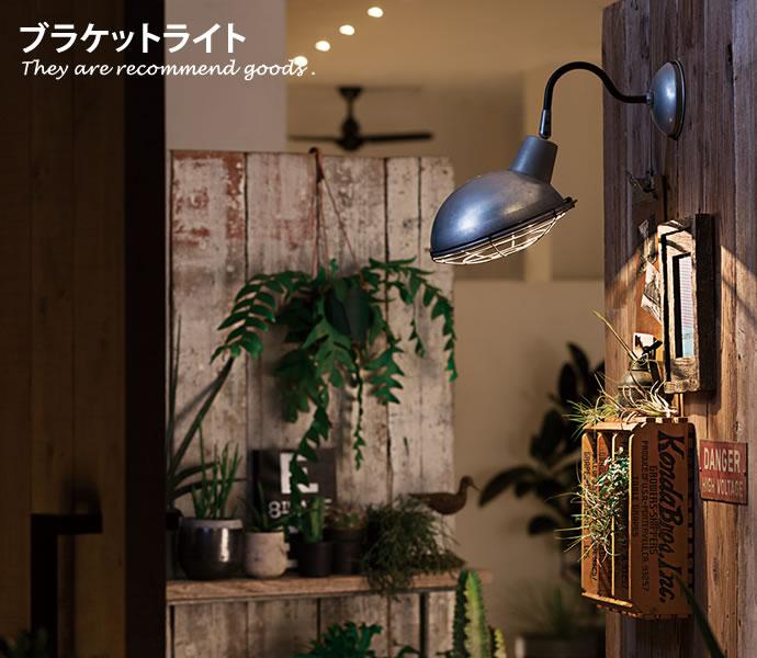 照明 ライト インテリア おしゃれ 電球 モダン led 調光 1灯 コード 照明器具 天井 デザイン おしゃれ家具 北欧