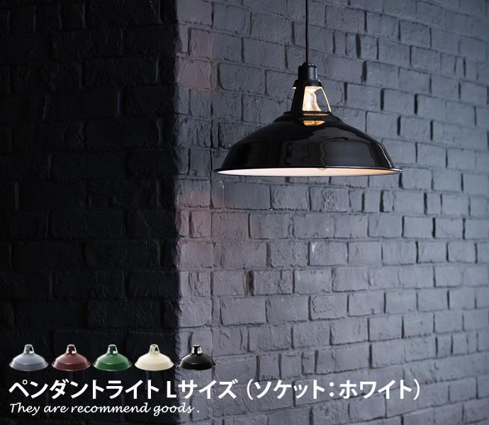 ソケット おしゃれ ペンダント コード リビング 器具 天井 部屋 電球 インテリア 照明 セット ライト おしゃれ家具 北欧 モダン