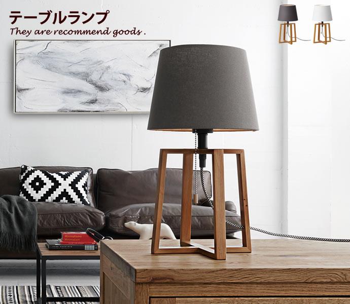 エスプレッソ テーブルランプ グレー ホワイト ファブリック シンプル モダン ウッド 北欧風 スタイリッシュ ランプ付き おしゃれ家具 おしゃれ