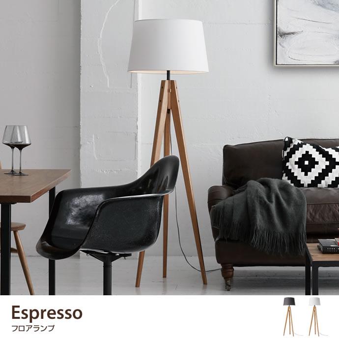 エスプレッソ フロアランプ グレー ホワイト ファブリック ウッド シンプル ランプ付き モダン スタイリッシュ 北欧風