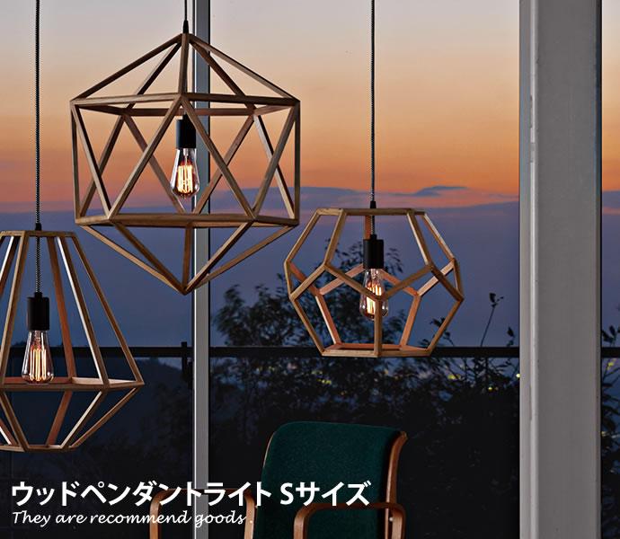 ペンダントライト 電球 照明器具 調光 1灯 ウッド コード 照明 天井 インテリア ライト おしゃれ家具 おしゃれ 北欧 モダン