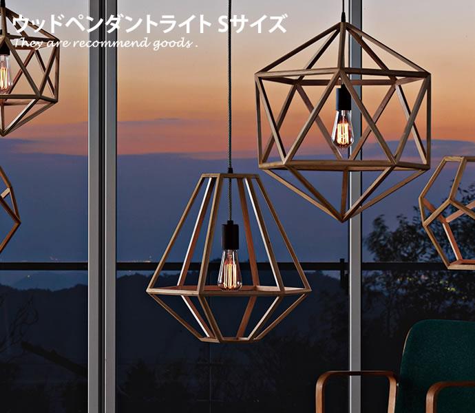 ペンダントライト 電球 照明器具 調光 1灯 天井 インテリア ウッド コード ライト 照明 おしゃれ家具 おしゃれ 北欧 モダン