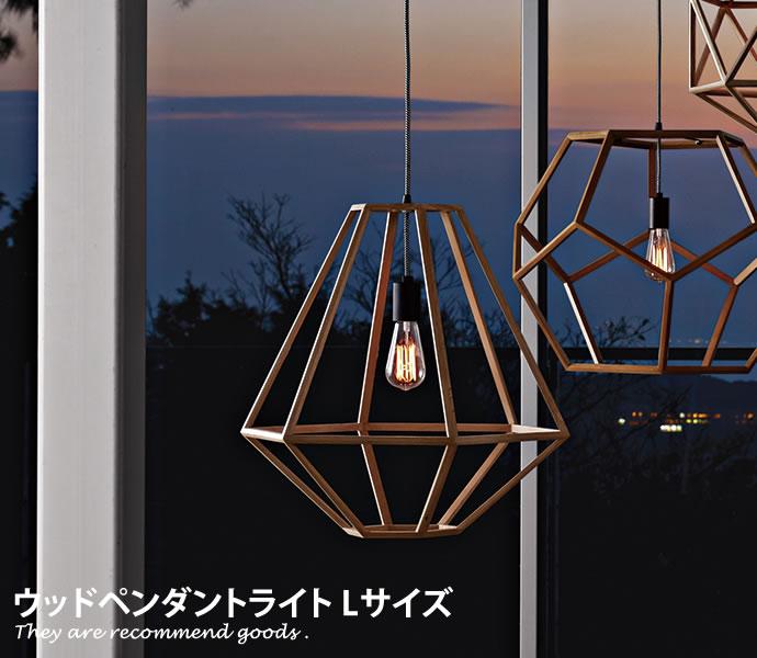 ペンダントライト 電球 照明器具 調光 1灯 天井 照明 ライト ウッド インテリア コード おしゃれ家具 おしゃれ 北欧 モダン