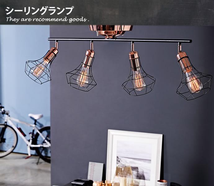 シーリングランプ シーリングライト ピンクゴールド 4灯 カフェ風 照明 おしゃれ おしゃれ家具 おしゃれ 北欧 モダン