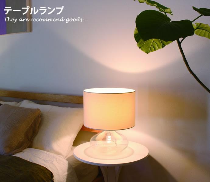 【全品P5倍! 5/25 18:00~23:59】1灯 照明 ライト インテリア コード ホワイト デスク 電球 照明器具 デスクライトライト おしゃれ