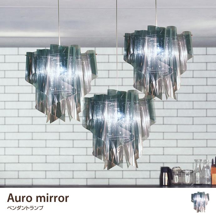 ランプ ペンダントランプ オーロラ おしゃれ 美しい 上品 高貴 幻想的 キレイ アウロミラー アウロ