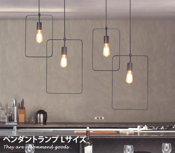 【全品P5倍 4/5 18:00~23:59】 ペンダントランプ 照明 アーティスティック スチール製 フレーム シェード レトロ球 ブラック LED