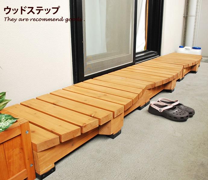 木製ベランダステップ ガーデン ガーデン家具 モダン 木製ベランダステップ 北欧 アルボルステップ シンプル 通販