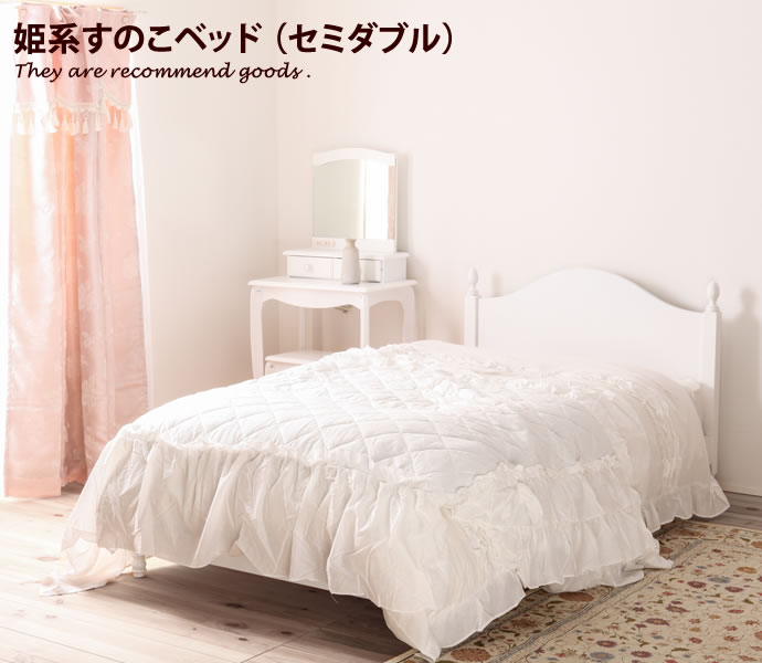 【セミダブル】【フレームのみ】 ベッド ベット セミダブルベッド ベッドフレーム フレーム すのこベッド すのこ おしゃれ 木製 寝室 おしゃれ家具 北欧 エレガント 1人暮らし 睡眠 子供 家族 モダン
