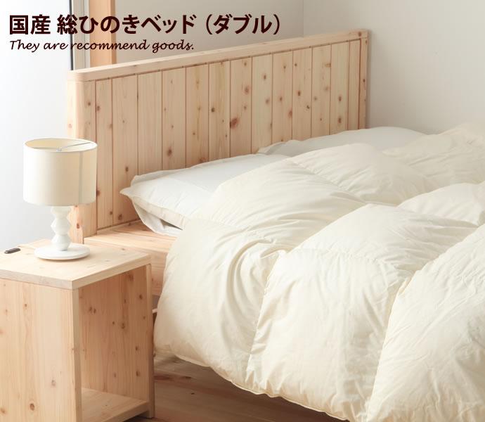 【ダブル】【高密度アドバンス ポケットコイル マットレス付き】 ベッド マットレス付 ベット ダブルベッド ベッドフレーム すのこ すのこベッド 寝室 フレーム おしゃれ ベッド下収納 檜すのこベッド おしゃれ家具 北欧 モダン 棚 1人暮らし 睡眠