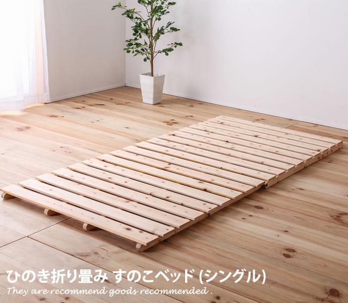 【全品P5倍! 5/25 18:00~23:59】【シングルベッド】【フレームのみ】Nuit すのこベッド ひのき ベッド ベット 寝具 折りたたみ 国産 日本製 通気性 ロール式 布団が干せる 二つ折り 高さ5cm コンパクト