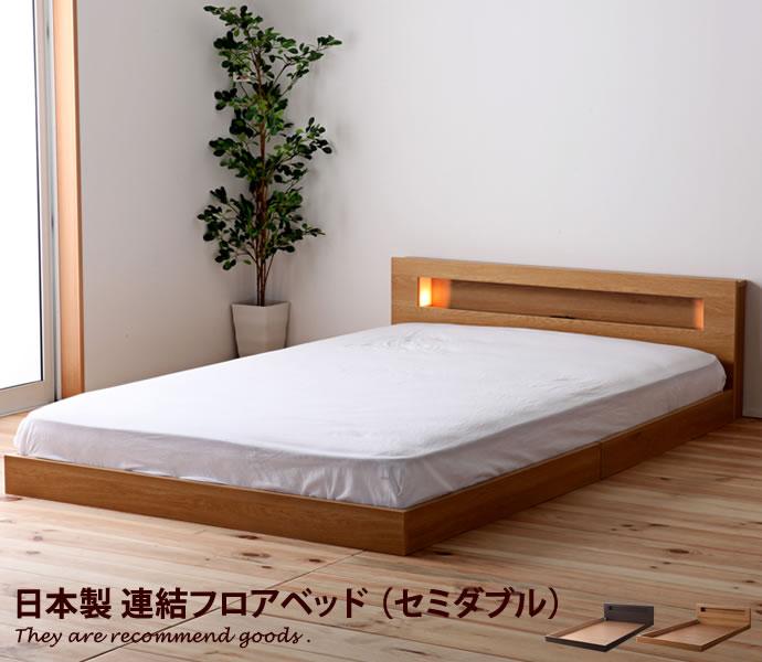 【セミダブル】【フレームのみ】Brisa フロアベッド ロータイプ 棚付 コンセント付 日本製 ベット ベット シンプル 新生活 照明付き コンセント付き 国産 ベッド シンプル オシャレ