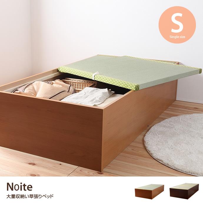 【シングルベッド】【超高密度ハイグレードポケットコイル】Noite 大量 大容量 収納 い草 ベッド 桐 ベット すのこ 国産 日本製