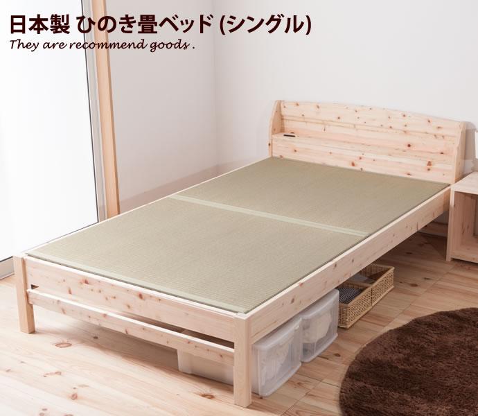 【シングルベッド】【高密度ポケットコイルマットレス付】【フレームのみ】Nonne ひのき すのこベッド ベット シンプル 収納 コンセント付き 通気性 国産 日本製 棚付き 寝具