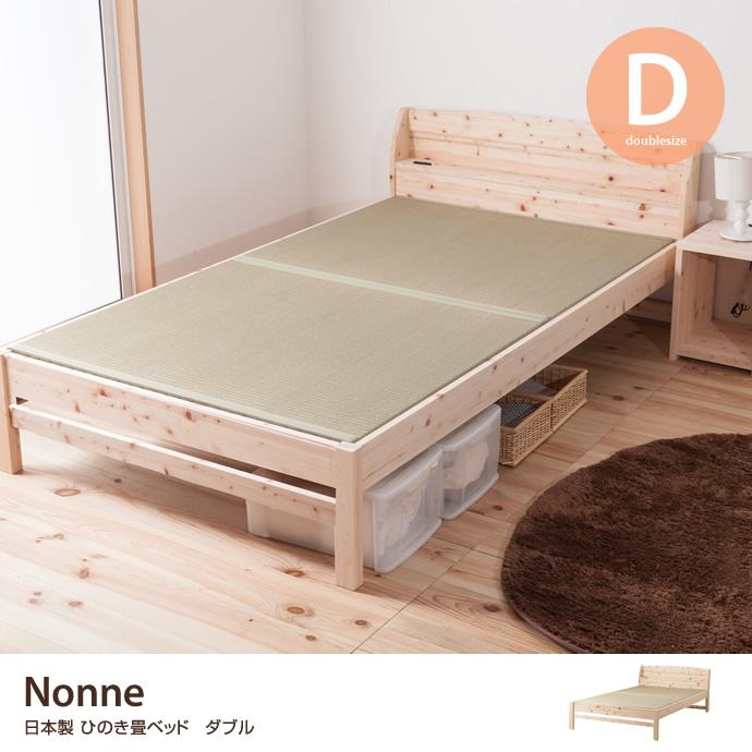 【ダブルベッド】【高密度アドバンスポケットコイル】Nonne ひのき 畳ベッド すのこベッド シンプル い草 寝具 コンセント付き 国産 棚付き ベット収納 日本製 ベッド 通気性