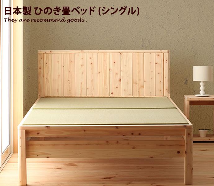 【シングルベッド】【超高密度ハイグレードポケットコイル】Monge ひのき畳ベッド すのこベッド シンプル ベッド 通気性 国産 日本製 ベット収納 寝具 い草