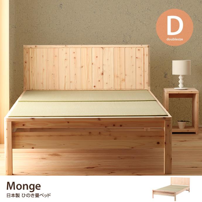 【ダブルベッド】【高密度アドバンスポケットコイル】Monge ひのき畳ベッド すのこベッド シンプル ベッド い草 通気性 国産 寝具 ベット収納 日本製