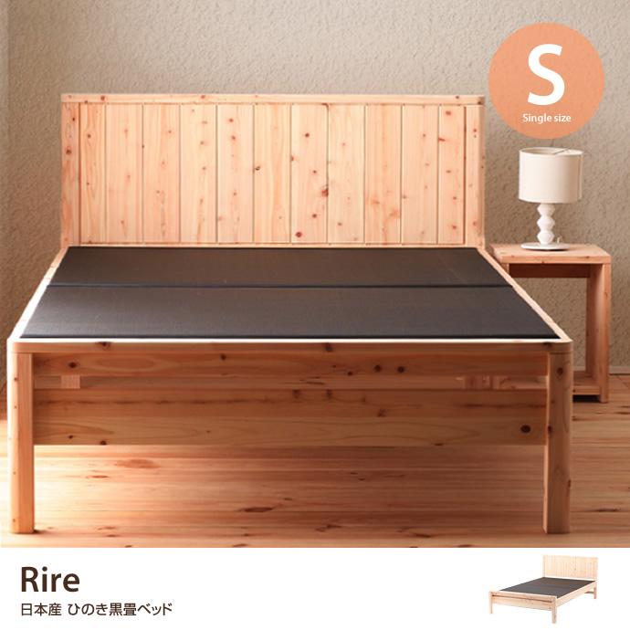 【シングルベッド】【オリジナルポケットコイル】Rire ひのき 黒畳ベッド すのこベッド シンプル 寝具 ベッド 日本製 国産 高さ調節 ベット収納 通気性