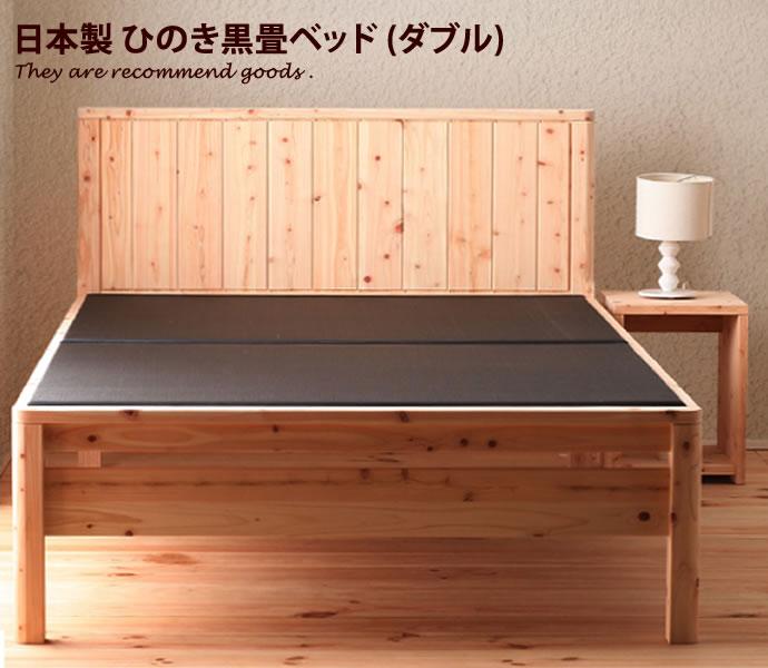 【ダブルベッド】【フレームのみ】Rire ひのき 黒畳ベッド すのこベッド シンプル 寝具 ベッド 国産 日本製 ベット収納 通気性 高さ調節