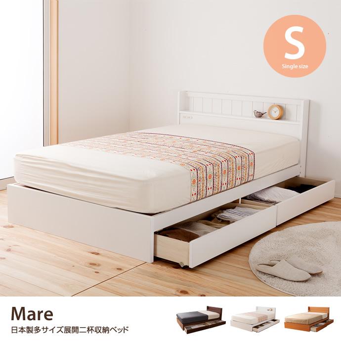 【シングルベッド】【フレームのみ】Mare 日本製 多サイズ展開 二杯 収納ベッド 国産 引出し付 一人暮らし コンセント付 引出し収納 ベット コンパクト 棚