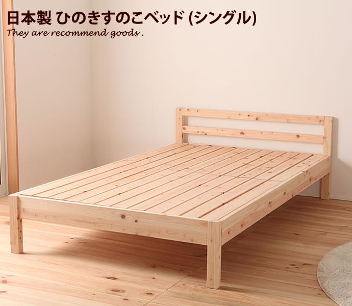 【シングルベッド】【フレームのみ】【フレームのみ】Jour 桐 すのこベッド シンプル デザイン ひのき ベット 収納 寝具 高さ調節 国産 ベッド 日本製 無塗装 通気性 木製 おしゃれ家具 おしゃれ 北欧 モダン