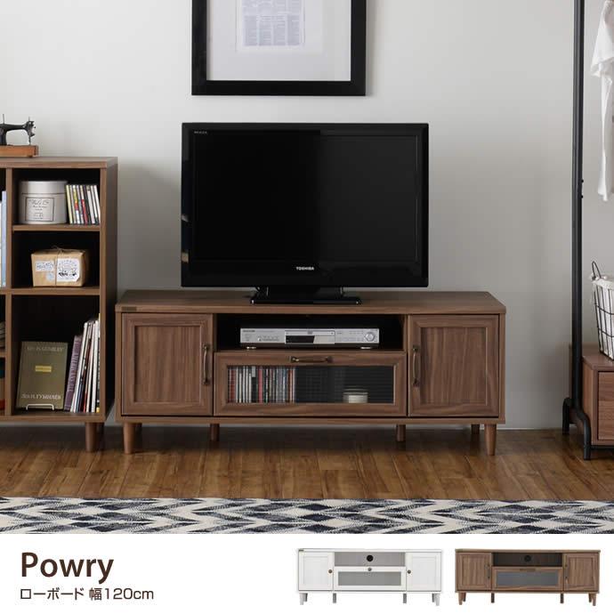 テレビ台 テレビボード TV台 ローボード 収納 ホワイト POWRY ロータイプ 120cm レトロ 幅120 リビング アンティーク ポーリー 32インチ PW46-120L シンプル 32型 ブラウン