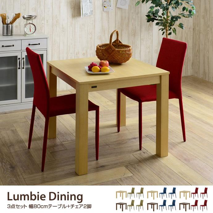 【3点セット】Lumbie Dining 幅80cmテーブル チェア2脚 北欧風 おしゃれ モダン シンプル ナチュラル ブラウン 木製