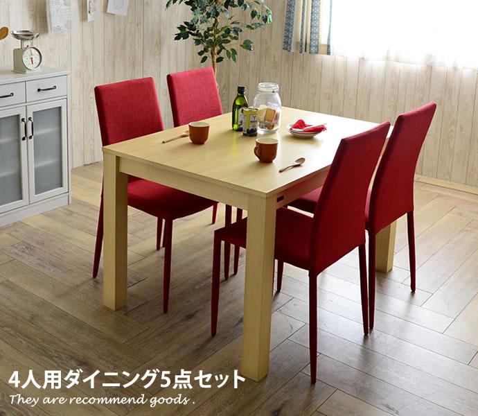 【5点セット】 Lumbie Dining 幅120cmテーブル チェア4脚 ブラウン ナチュラル 木製 シンプル モダン おしゃれ 北欧風 おしゃれ家具
