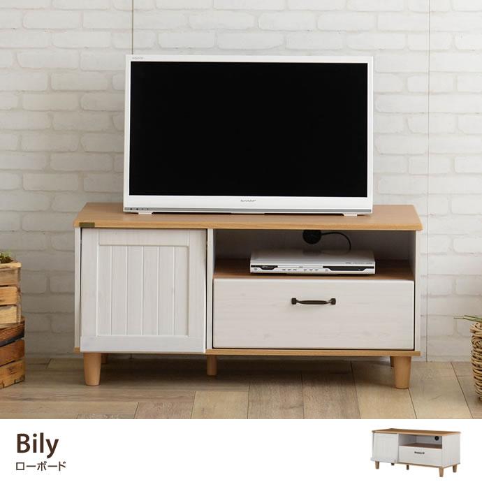 テレビ台 テレビボード TV台 ローボード 収納 ロータイプ 32型 BILY リビング カントリー バイリー 32インチ