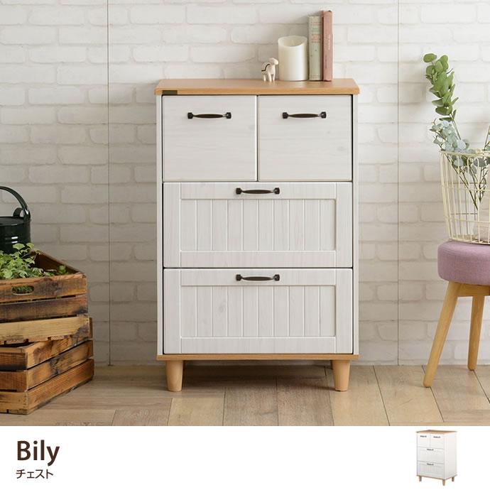 チェスト 収納 コンパクト 棚 バイリー 子供部屋 かわいい カントリー調 リビング BILY 引き出し 寝室