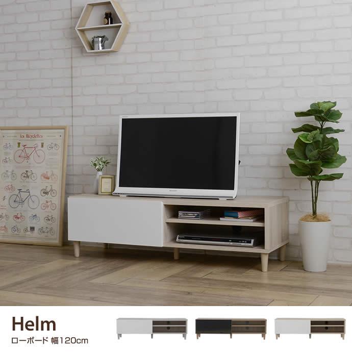 【幅120cm】ローボード テレビ台 TV台 テレビボード 収納 Helm ブラウン シンプル 幅120 ヘルム リビング