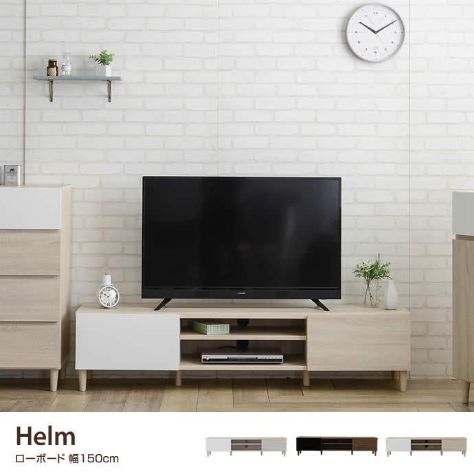 【幅150cm】ローボード テレビ台 TV台 テレビボード 収納 ブラウン ヘルム 幅150 リビング シンプル Helm