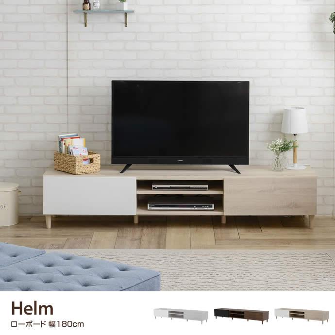 【幅180cm】ローボード テレビ台 TV台 テレビボード 収納 リビング ブラウン Helm 幅180 シンプル ヘルム
