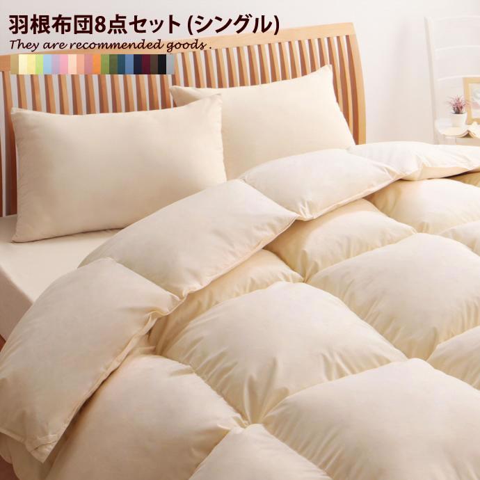 寝具[シングル][ベッド用][寝具8点セット(羽根掛け布団 肌掛け布団 シングル 敷きパッド 20色 北欧 ボックスシーツ カバー3点)]枕 シンプル モダン 布団セット おしゃれ家具 おしゃれ