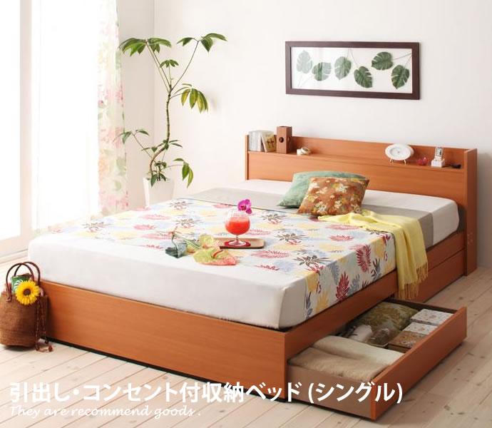 【フレームのみ】[シングル][フレームのみ]Ever[引出し・コンセント付きベッド]シンプル[幅104cm]PVC加工 傷付き防止 棚付 可愛い オシャレ おしゃれ家具 おしゃれ 北欧 モダン