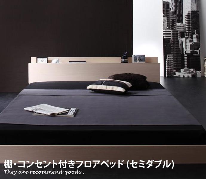【セミダブル】【フレームのみ】W.coRe【フロアベッド】ロータイプ 棚付【幅128cm】コンセント付 強化樹脂 シャープ オシャレ シンプル