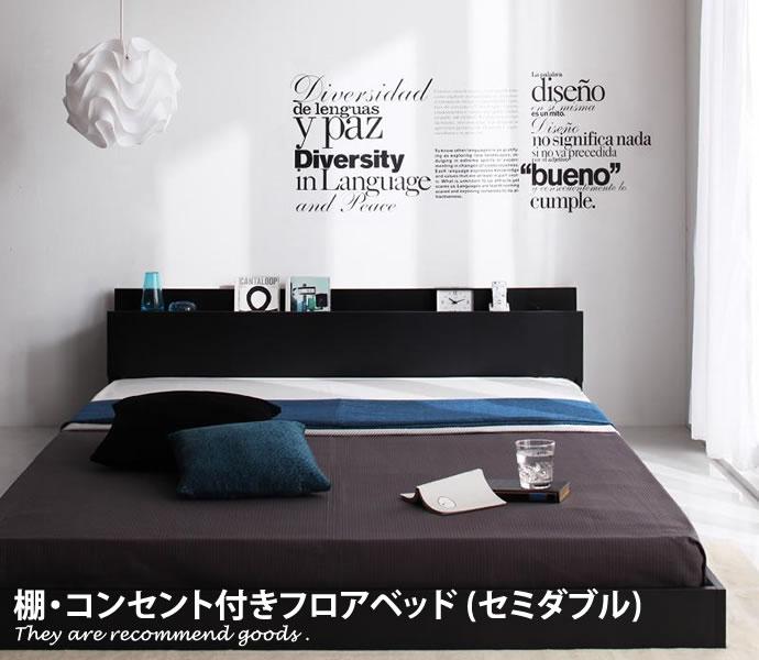 【セミダブル】【フレームのみ】Skyline【フロアベッド】ロータイプ 棚付 コンセント付 オシャレ 強化樹脂【幅128cm】シャープ シンプル