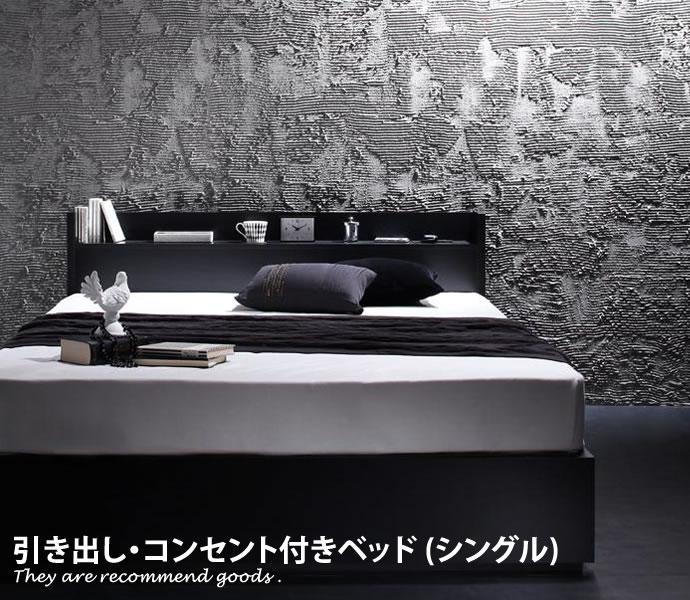 【フレームのみ】[シングル][フレームのみ]VEGA[引出し・コンセント付きベッド]シンプル[幅103cm]PVC加工 傷付き防止 オシャレ 棚付 おしゃれ家具 おしゃれ 北欧 モダン